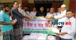 ভেদরগঞ্জে সরকারি  প্রণোদনার বীজ-সার বিতরণ