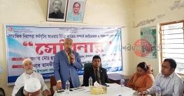 ভেদরগঞ্জে সামাজিক নিরাপত্তা কর্মসূচী বাস্তবায়ন শীর্ষক সেমিনার