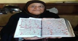 কুরআন হাতে লিখে কৃতিত্ব গড়লেন ৭৫ বছরের বৃদ্ধা নারী