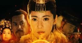 টেলিভিশনে চীনের ড্রামা সিরিয়াল 'মূ'
