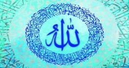আল্লাহর প্রিয় হওয়ার ১০ আমল