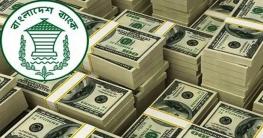 রিজার্ভ এখন ৪৬ বিলিয়ন ডলারের বেশি