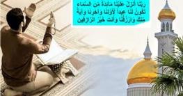 সচ্ছলতা লাভের দোয়া ও উপায়