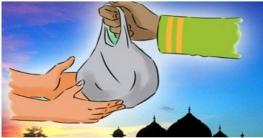 'দান মানুষের বিপদকে দূরীভূত করে দেয়'