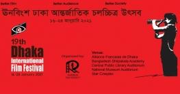 আজ শুরু ঢাকা আন্তর্জাতিক চলচ্চিত্র উৎসব