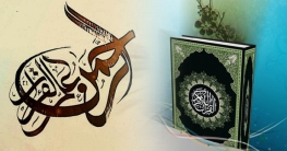 ইসলামি জ্ঞান অর্জনের মর্যাদা ও গুরুত্ব