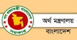 সরকারি অফিসে গাড়ি কেনা বন্ধ