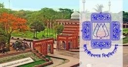 জাহাঙ্গীরনগর বিশ্ববিদ্যালয়ে নবম গ্রেডে চাকরি