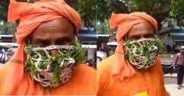 নিম-তুলসী দিয়ে অদ্ভুত 'আয়ুর্বেদিক মাস্ক'