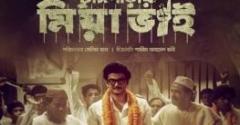 শিক্ষার্থীদের 'টুঙ্গিপাড়ার মিয়া ভাই' চলচ্চিত্র দেখাতে নির্দেশনা